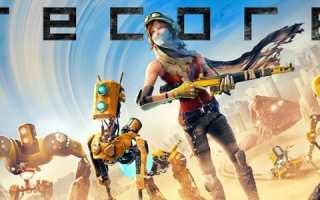 Фантастическое приключение с перестрелками – ReCore