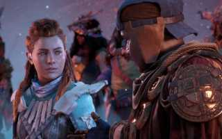 В Horizon: Zero Dawn и Uncharted: The Lost Legacy дают играть на ПК, но с одним условием