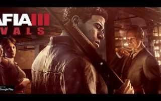 Mafia 3 на ios и android выйдет 7 октября