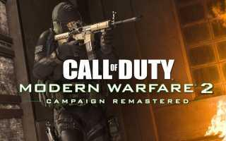 Новые карты и режимы для Call of Duty: Modern Warfare Remastered