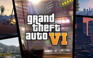 GTA VI: Всё, что известно об игре