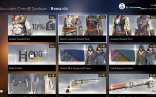 Новые костюмы для Assassin's Creed: Syndicate весят 3 ГБ