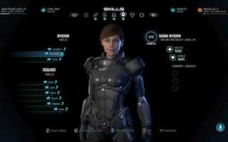 Mass Effect: Andromeda — как сбросить навыки