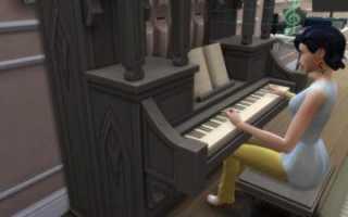 Как сочинить песню в симс 4