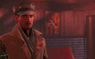 Отношения со спутниками в Fallout 4