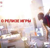 Mirror's Edge: Catalyst — релиз 7 июня 2016