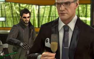 Как получить хорошую концовку в Deus Ex: Mankind Devided?