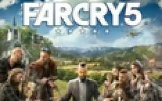 Far Cry 5 — Релизный трейлер «День лютых зомби»