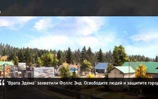 Прохождение задания «Фоллс Энд» в Far Cry 5