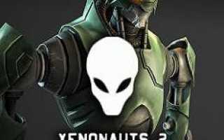 Как поиграть в Xenonauts 2 бесплатно?