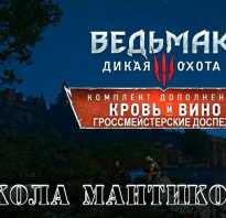Ведьмак 3: гроссмейстерские доспехи Школы Мантикоры