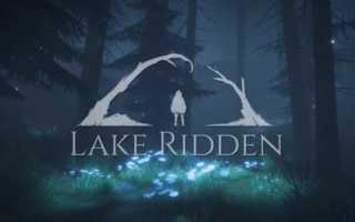 Хоррор Lake Ridden — мрачная версия Firewatch
