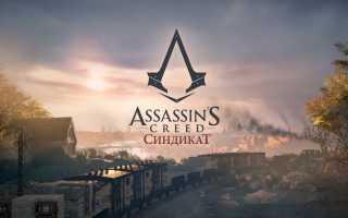 Assassin's Creed: Syndicate затронет Первую Мировую