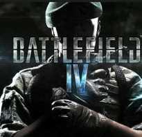 Описание игры Battlefield 4 (обзор)
