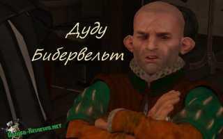Дуду Бибервельт — Персонаж The Witcher 3 Wild Hunt