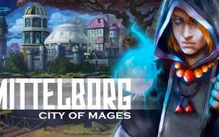 Обзор игры Миттельборг: Город Магов