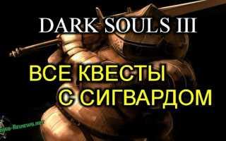 Dark Souls 3: квесты с Сигвардом из Катарины
