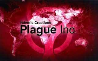 Plague inc evolved: как открыть все вирусы?