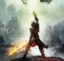 Обзор игры dragon age inquisition — дата выхода