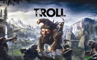 Дата выхода игры Тролль и Я [Troll and I]