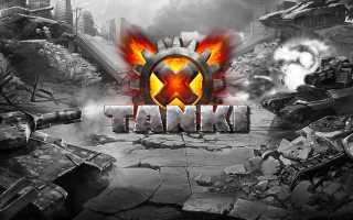 TANKI X — бета тестирование новой аркады.