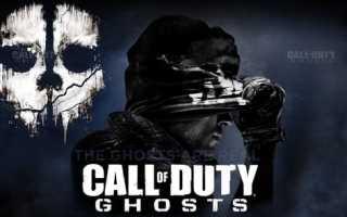 В мультиплеере игры Call of Duty: Ghosts появятся «отряды»