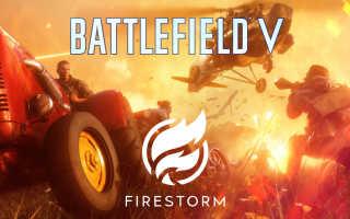 Battlefield V — Огненный шторм