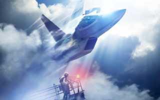 Ace Combat 7: Skies Unknown выйдет на ПК