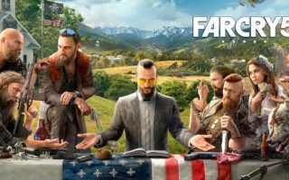 Трансляции Far Cry 5