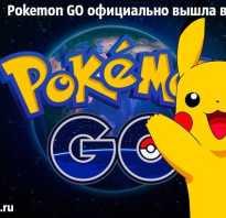 Дата выхода Покемон Го в России и других странах СНГ