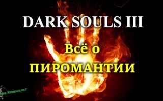Как пользоваться пиромантией в Dark Souls 3
