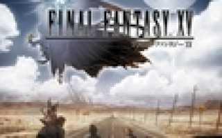 Final Fantasy XV — новый трейлер и дата выхода.