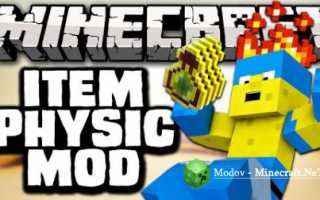 мод Physics FULL для Minecraft 1.12