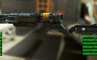 Fallout 4 оружие с бесконечными патронами