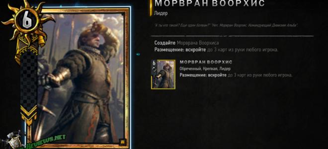 Морвран Воорхис — сборка колоды для Гвинта