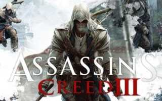 Как получить Assassin's Creed 3 бесплатно?