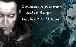 Часть 6: актёры в виде игровых персонажей в игре Ведьмак 3
