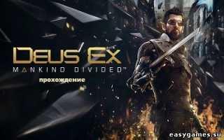 Как заглушить усилитель сигнала в Deus Ex: Mankind Devided?
