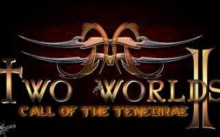 Two Worlds II: обзор DLC «Call of the Tenebrae» — Зов Теней