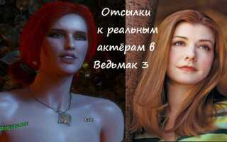 16 часть: сходство персонажей с актёрами в Ведьмак 3: Дикая Охота