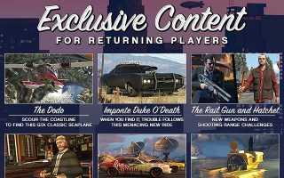 Появился эксклюзивный контент для GTA 5