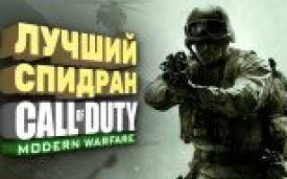 Видео игры Call of Duty: Modern Warfare