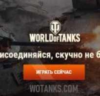 Гайды по World of Tanks