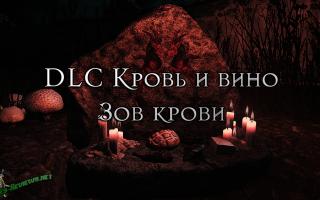 Прохождение квеста «Зов крови»