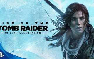 Как выглядит Rise of the Tomb Raider: 20 Year Celebration на PS4 Pro
