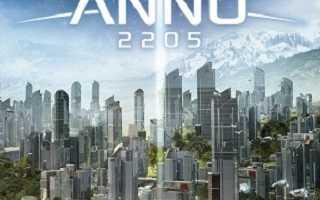 Релизный трейлер игры Anno 2205 Ultimate Edition