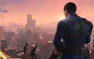 Fallout 4 – хорошая концовка