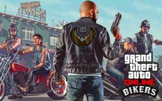 Байкеры в GTA Online — грядёт масштабное дополнение