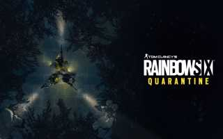Новости Rainbow Six: Quarantine / Tom Clancy's Rainbow Six: Quarantine