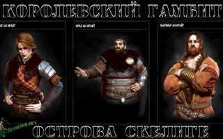 Ведьмак 3: Избранник богов, Владыка Ундвика, Королевский Гамбит